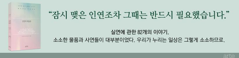 도서 <실연의 박물관>